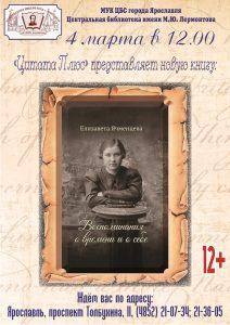 Елизавета Ячменцева о времени и о себе. Презентация книги