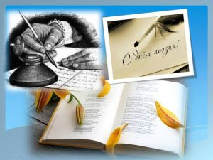 Акция «Поэзия как волшебство» в библиотеках Ярославля