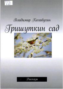 Колабухин Владимир. Гришуткин сад: рассказы