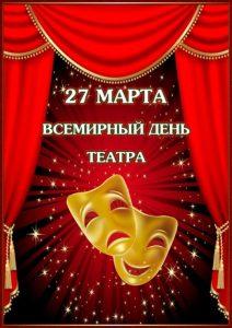 Арт-встреча «Театра мир откроет нам свои кулисы!»