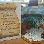 Выставка творческих работ «Мой Ярославль»
