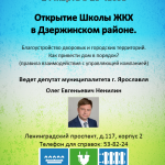 Открытие Школы ЖКХ в Дзержинском районе
