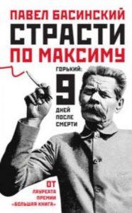 Литературное расследование «Страсти по Максиму»