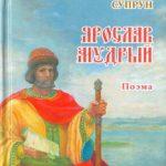 Рандеву с Ярославом, по прозвищу Мудрым