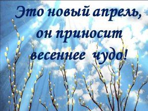 Литературно-музыкальный вечер «Это новый апрель, он приносит весеннее чудо»