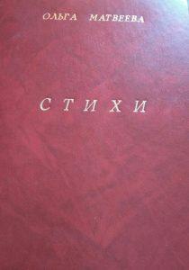 Поэтический вечер-встреча с Матвеевой Ольгой Валентиновной «Время читать свои стихи»