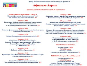 афиша библиотеки имени Лермонтова на апрель