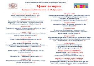 Афиша мероприятий Центральной библиотеки имени М.Ю.Лермонтова на апрель