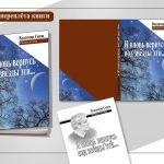 Презентация новой книги поэта, члена Союза писателей России, Владимира Серова