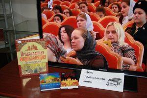 15 марта - День православной книги