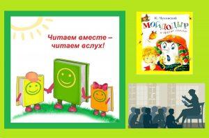 Акция «Читаем вместе – читаем вслух!»
