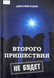 Юдин Дмитрий. Второго пришествия не будет