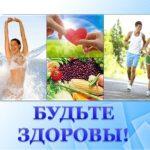 Программа «Твое здоровье в твоих руках»