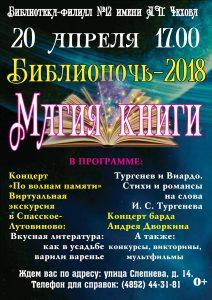 Библионочь-2018 в Чеховке