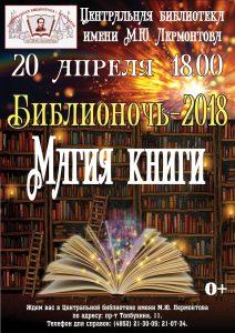 Библионочь-2018 в Лермонтовке «Магия книги»