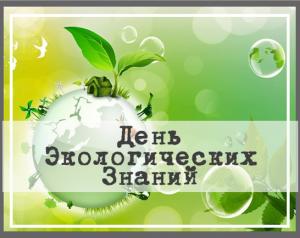 День эко-знаний «Ступеньки в мир природы»
