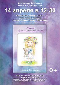 Презентация детской книги «Сборник душевных детских стихов»