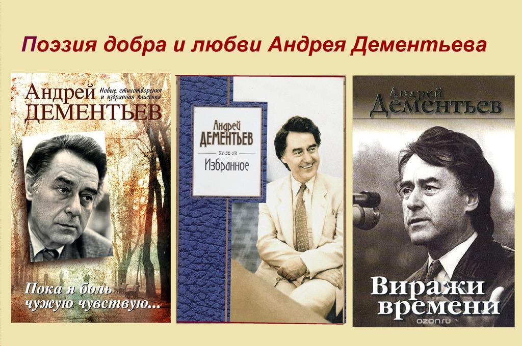 Литературно-музыкальный вечер «Поэзия добра и любви Андрея Дементьева»