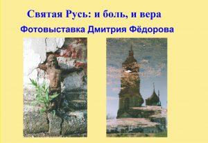 Фотовыставка Дмитрия Фёдорова «Святая Русь: и боль, и вера»