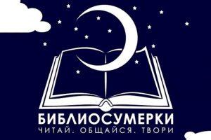 Библиосумерки 2018