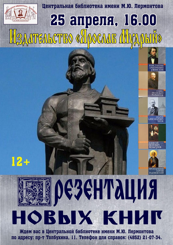 Новые книги издательства «Ярослав Мудрый»