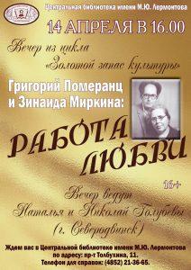 Григорий Померанц и Зинаида Миркина: работа любви