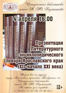 Презентация уникальной книги