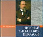 Презентация издания «Николай Алексеевич Некрасов»