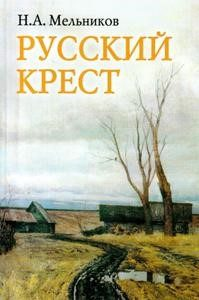 Литературная программа «Русский крест»