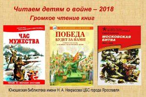 Громкое чтение «Читаем детям о войне – 2018»