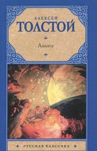 Обсуждение романа Алексея Толстого «Аэлита»