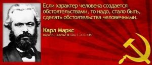 День Информации «Карл Маркс. Жизнь. Дело. Время»