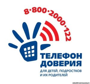 Беседа «Детский телефон доверия»