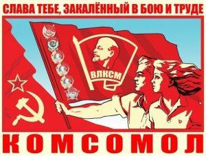 Патриотический час «Комсомол в истории страны»