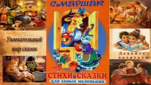 Литературно-театрализованная программа «В гости к С.Я. Маршаку»