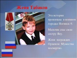 Презентация «Маленькие герои нашего времени»
