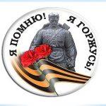 Вахта памяти «Помню и Горжусь»