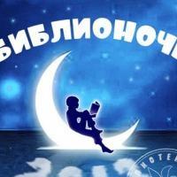 БИБЛИОНОЧЬ «Путешествуем с книгой по «Золотым» городам России»