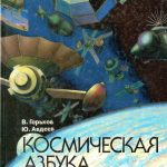 Познавательный час «Дорога в космос»