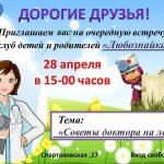 Беседа «Советы доктора на лето»