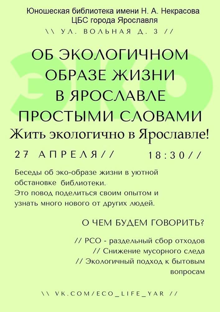 Эко-встреча молодёжи: Жить экологично в Ярославле!