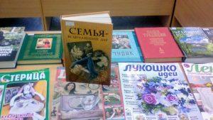 День семейного чтения