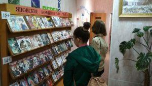 Библиосумерки «В стране цветущей сакуры»