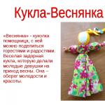 "Мастер-класс по созданию народной куклы ""Веснянки"""