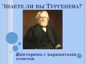 Литературный вечер «Корифей русской литературы»