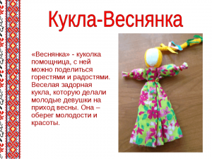 "Мастер-класс ""Кукла Веснянка"""