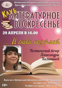 Вечер ярославской поэтессы Александры Калининой
