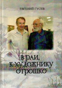 Новая книга поэта Е.Гусева «В Раи, к художнику Отрошко»