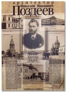 Встреча-портрет «Архитектор Н.И. Поздеев – забытый и незабываемый»