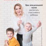 Ольга Товпенко «Живое воспитание. Как неидеальной маме воспитать счастливого ребенка»